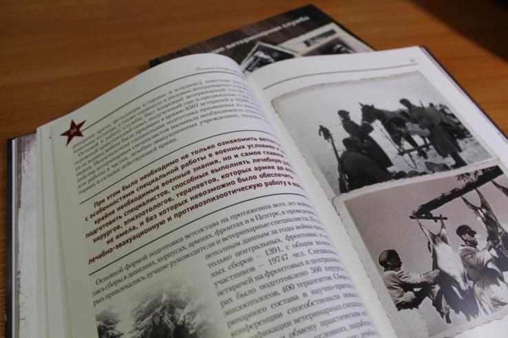 Сборник «Военная ветеринарная служба Ленинградского фронта»